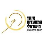 איגוד המסעדות הישראלי המלצה מירו מידה