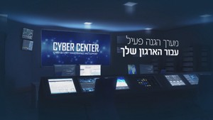 סרטון תערוכה - Cyber Center